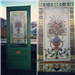 Beautiful painted glass vestibule door. Gallery Thumbnail
